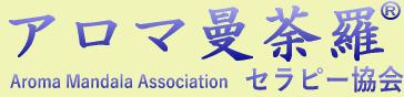 アロマ曼荼羅セラピー協会